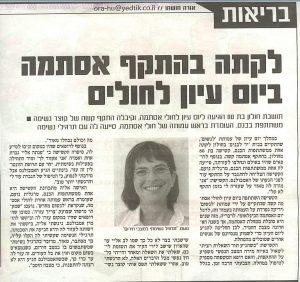 מדור בריאות בעיתון מקומי: לקתה בהתקף אסטמה ביום עיון לחולים