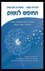 הספר החופש לנשום מאת מרגלית נועם ופאטריק מקיואן
